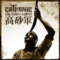 Chthonic–Tawasako Army-cover-2011,jpg