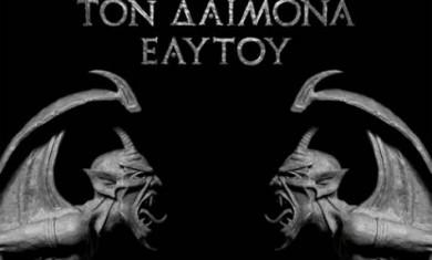 Rotting Christ - Kata Ton Daimona Eaytoy - 2013