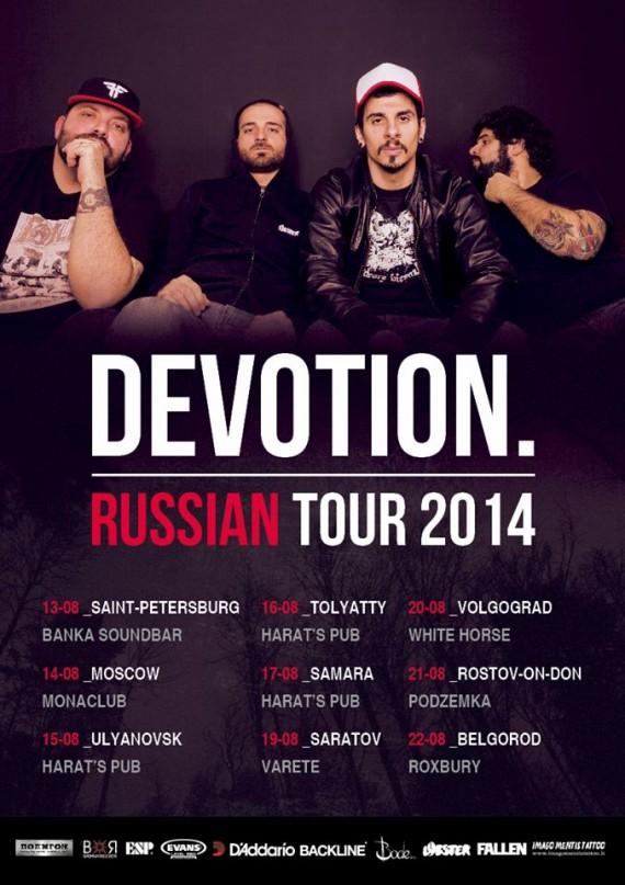 Devotion - locandina Russia - 2014