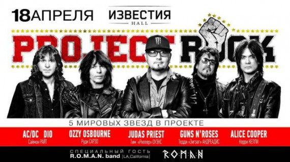project-rock-band-2014
