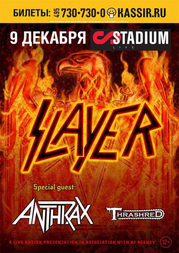 slayer-anthrax-mosca-poster-9.12.2015