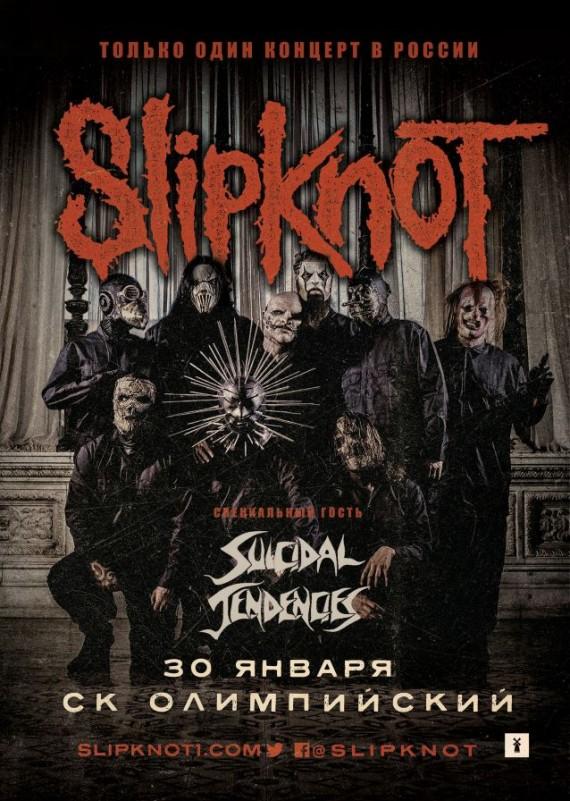 slipknot-mosca-poster-2016